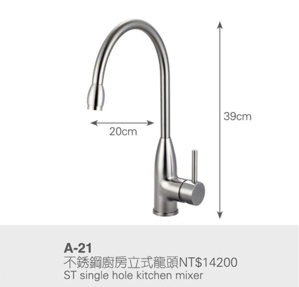 【甄禾家電】特價65折 正304不鏽鋼廚房立式龍頭 G21健康無毒水龍頭 台灣製造外銷 日本軸心 低鉛