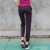 彈力瑜伽褲健身薄款跑步褲女寬鬆運動長褲速干九分褲大碼夏季夜跑     時尚教主