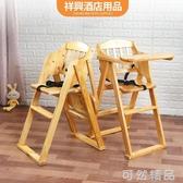 餐椅吃飯餐桌椅實木便攜摺疊靠背防摔多功能bb凳 可然精品