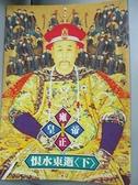 【書寶二手書T3/一般小說_CDB】雍正皇帝-恨水東逝(下)_二月河