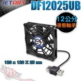 [ PC PARTY ] JETART 捷藝科技 外接式 USB供電 液態軸承 12cm 靜音風扇 (DF12025UB)