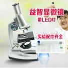 顯微鏡 顯微鏡小學生物套裝專業實驗兒童禮品益智科學玩具男女孩生日禮物 MKS萬聖節狂歡