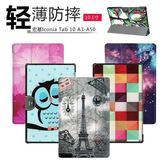 宏基Acer Tab 10平板防摔外殼包 A3-A50保護套10.1寸卡通彩繪皮套