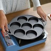 七孔煎鍋鑄鐵雞蛋漢堡機加深煎蛋模具家用不粘平底鍋無涂層蛋餃鍋LX 童趣屋 交換禮物