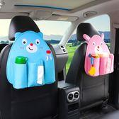 汽車座椅背收納袋掛袋多功能儲物箱車載卡通水杯置物袋車內飾用品 露露日記