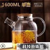 茶壺 透明玻璃輕奢下午茶茶具水果茶壺英式套裝家用加熱果茶泡茶煮花茶 科技
