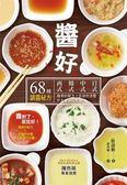 (二手書)醬好:西式Χ韓式Χ中式Χ日式68種調醬秘方