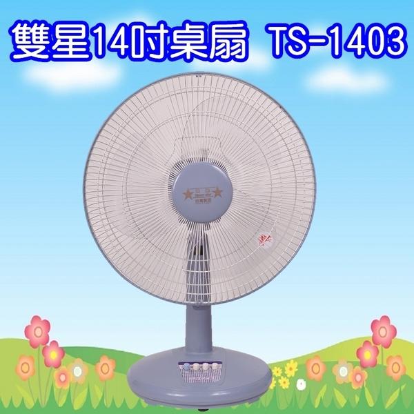 ^聖家^TS-1403 雙星牌14吋桌扇