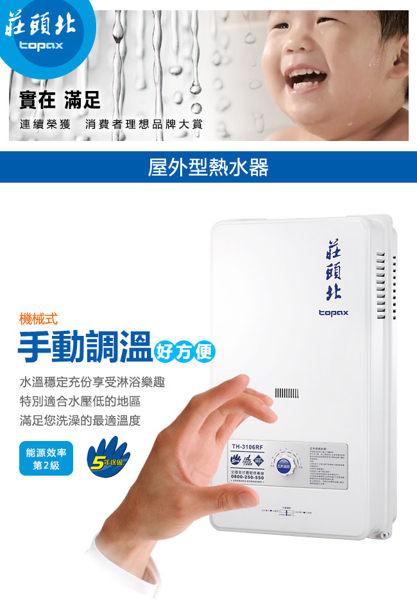 莊頭北熱水器 10公升 屋外型熱水器 TH 3106RF中彰投基本安裝費外加600