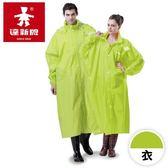 【達新牌】達新馳素色前開式雨衣-果綠 / A1129_D13G