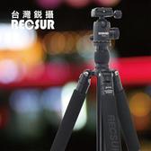 RECSUR 銳攝 RS-4284+HQ-20 4284 台腳7號 扳扣式 四節鋁鎂合金 腳架組 (取代 JS-4284 +CV-1) 英連公司貨