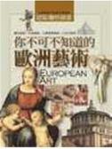 (二手書)你不可不知道的歐洲藝術
