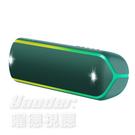 【曜德 送3.5音源線+KKBOX30天】SONY SRS-XB32 綠 防水藍牙喇叭 24HR續航力 防水防塵