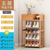 鞋架收納簡易門口家用鞋櫃鞋架多層防塵經濟型實木省空間多功能【免運】