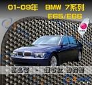 【鑽石紋】01-09年 E65 E66 7系列 腳踏墊 / 台灣製造 工廠直營 / e65海馬腳踏墊 e65腳踏墊 e65踏墊