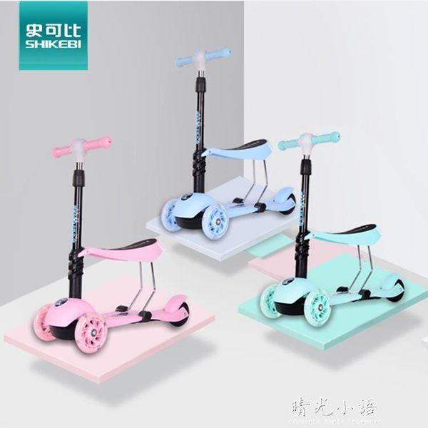 史可比兒童滑板車三合一可坐可滑閃光輪溜溜車小孩滑滑車2-3-6歲QM2/11