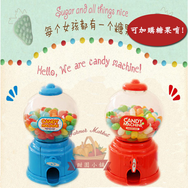 限時$99免運!韓國CANDY MACHINE 迷你糖果扭蛋機 玩具/存錢筒 乙入 隨機出貨不挑款/色