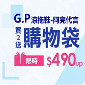 G.P買2即贈購物袋