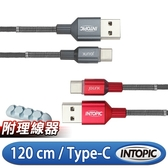 [富廉網]【INTOPIC】廣鼎 CB-UTC-15 1.2M Type-C 鋁合金耐彎折 充電傳輸線