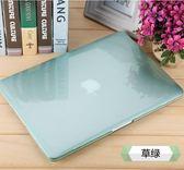 macbook蘋果air保護殼pro筆記本13寸13.3電腦15配件12外殼11套mac 【快速出貨超夯八折】