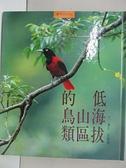 【書寶二手書T2/少年童書_AM6】低海拔山區的鳥類_郭智勇文. 攝影