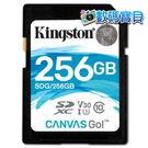 【免運費】 金士頓 KingSton SDXC 256GB U3 V30 Class10 記憶卡 (90MB/s,Canvas Go! SDG/256GB) sdhc 256g