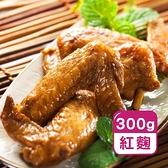 【陪你購物網】老道老枝紅麴雞翅300g
