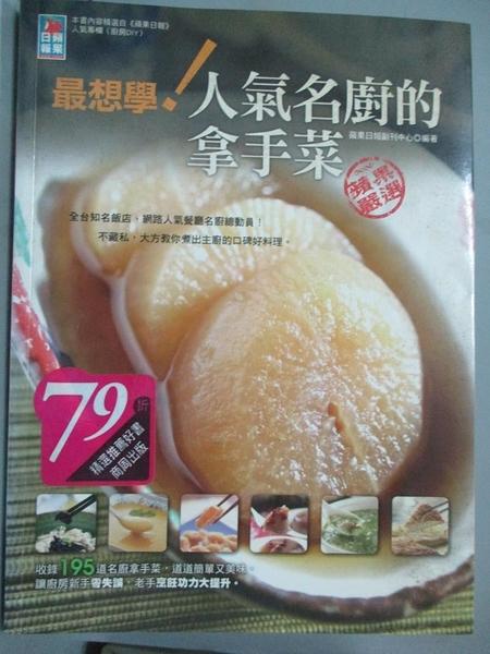 【書寶二手書T5/餐飲_QIO】最想學!人氣名廚的拿手菜_蘋果日報副刊中心
