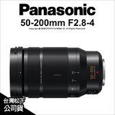 Panasonic LEICA DG 50-200mm F2.8-4 ASPH 長焦 變焦鏡 公司貨★24期0利率★ 薪創數位