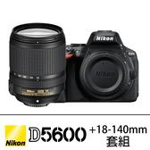 Nikon D5600+18-140MM KIT 下殺超低優惠 片幅機 國祥公司貨