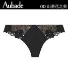 Aubade山茶花之美S-L立體刺繡丁褲(黑肤)OD