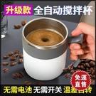 攪拌杯懶人水杯家用手沖隨身磁力杯子便攜電動磁化杯咖啡杯【全館免運】
