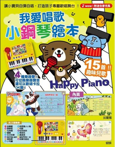 風車圖書有聲書系列-我愛唱歌小鋼琴繪本