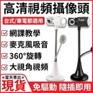 【台灣現貨】 外接帶麥克風 語音通話聊天外置遠程教學 電腦學習鏡頭高清攝像頭