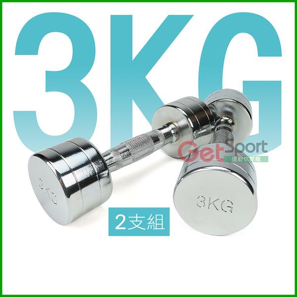電鍍啞鈴3公斤(菱格紋槓心)(2支)(3kg/重量訓練/肌肉/二頭肌/胸肌/舉重)