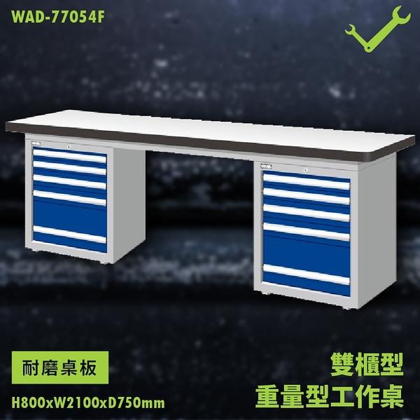 【天鋼】WAD-77054F《耐磨桌板》雙櫃型 重量型工作桌 工作檯 桌子 工廠 車廠 保養廠