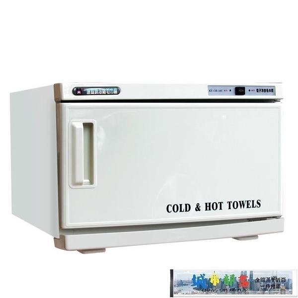 康庭冷熱毛巾消毒柜家用小型濕毛巾制冷制熱美容院商用加熱毛巾柜 城市部落