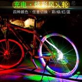 優一居 充電自行車夜騎風火輪燈山地車車輪燈