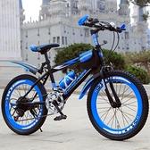變速山地自行車成人男越野學生成年女24寸小型輕便賽車大學生單車 酷男精品館