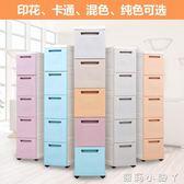 收納櫃夾縫抽屜式多層冰箱廚房縫隙儲物加厚塑膠浴室衛生間整理盒 NMS蘿莉小腳ㄚ