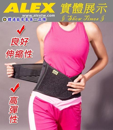 【ALEX】纖薄型護腰(1入) T-50