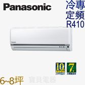 Panasonic 國際定頻冷專系列 CS-N50C2/CU-N50C2