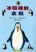 書立得-冰箱裡的企鵝