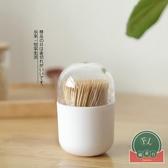 【買一送一】牙簽盒個性創意牙簽筒家用客廳棉簽收納盒【福喜行】