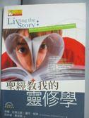 【書寶二手書T6/宗教_GFA】聖經教我的靈修學_保羅.史蒂文斯、邁可.格林