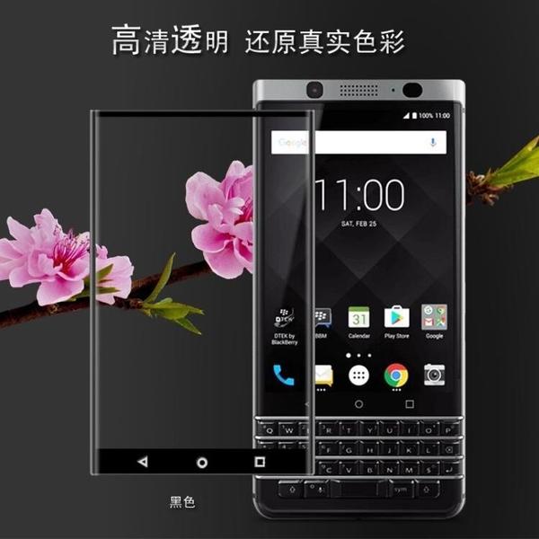imak 黑莓KeyOne 保護貼 3D曲面 滿版防爆鋼化玻璃 BlackBerry Key One 保護膜 熒幕保護貼