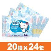 【奈森克林】純水濕紙巾20抽x24包入