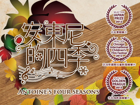 安東尼的四季 DVD ( Antoine's Four Seasons )