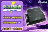 監視器 AC電源用避電器 100-120V 防範突波 保護設備 雙端末 監控器材適用 DVR 攝影機 台灣安防