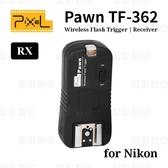 【接收器】Pixel 品色 Pawn TF-362 RX《for Nikon》閃燈無線接收器 快門接收器 2.4G 公司貨